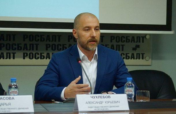 Документ для участия ввыборах губернатора подал бизнесмен Чухлебов