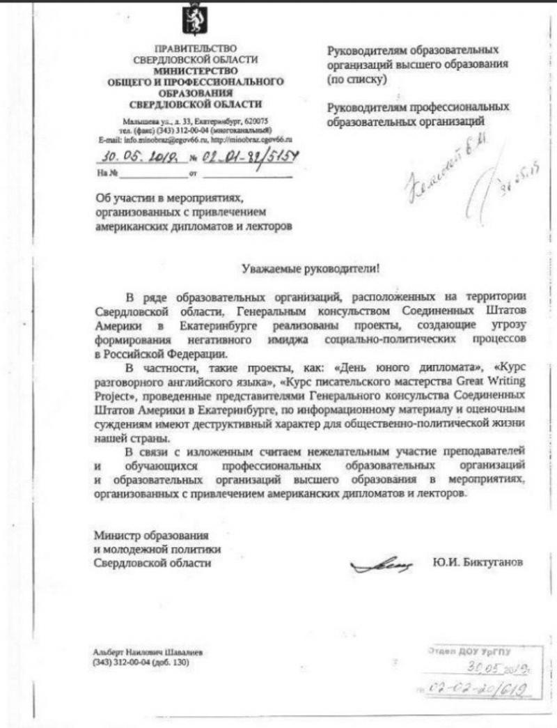 Пушков одобрил запрет студентам на обучение английскому языку в консульстве США в Екатеринбурге
