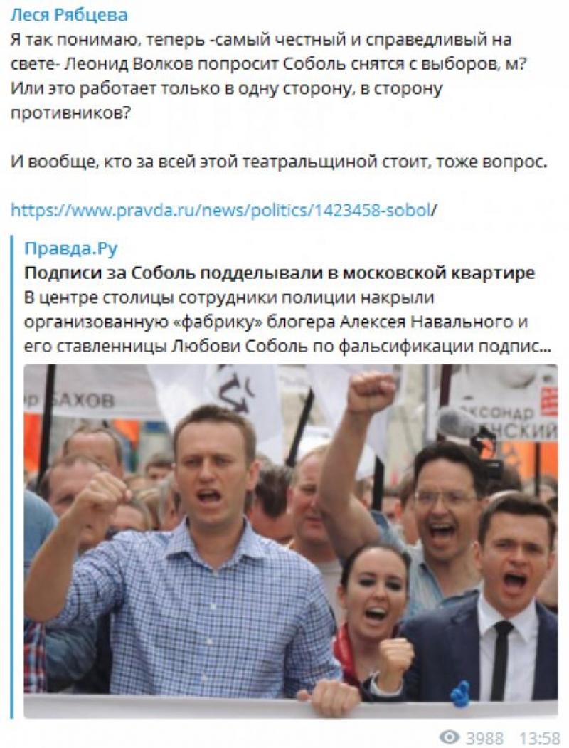 Рябцева призвала Навального снять Соболь с выборов после скандала с «рисовкой» подписей