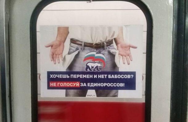 Активисты расклеили поПетербургу антирекламу