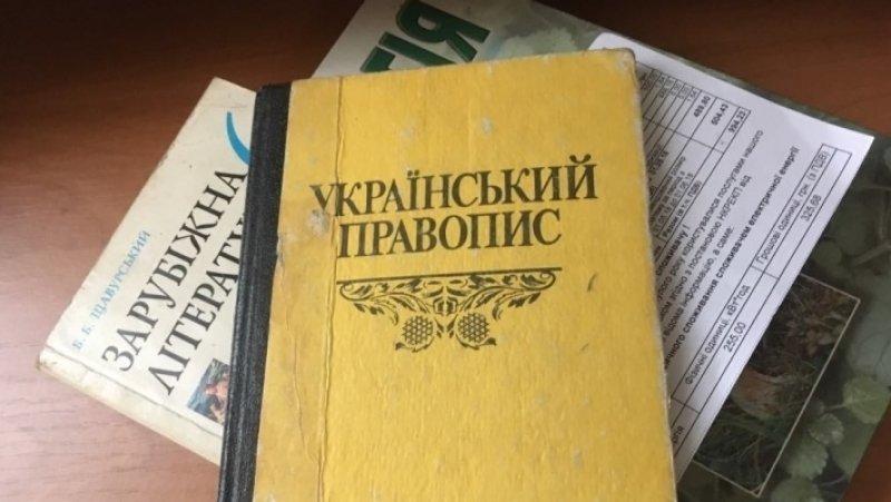 Закон о государственном языке вступил в силу на Украине