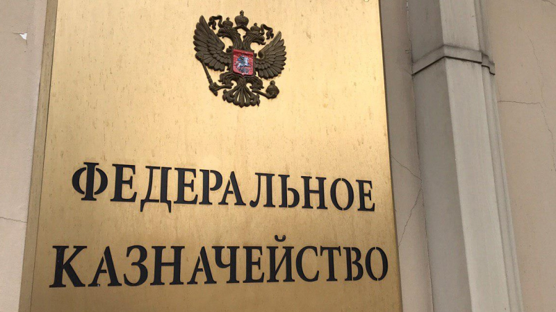 Госдума рассмотрит законопроект о едином казначейском счете