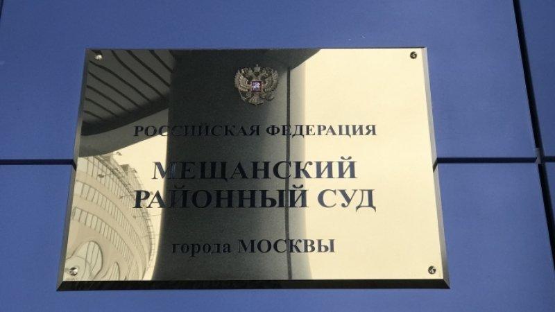 Три районных суда в Москве возобновили работу после «минирования»