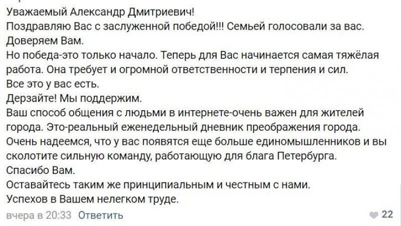 Петербург обрел достойного хозяина в лице Беглова, уверены горожане