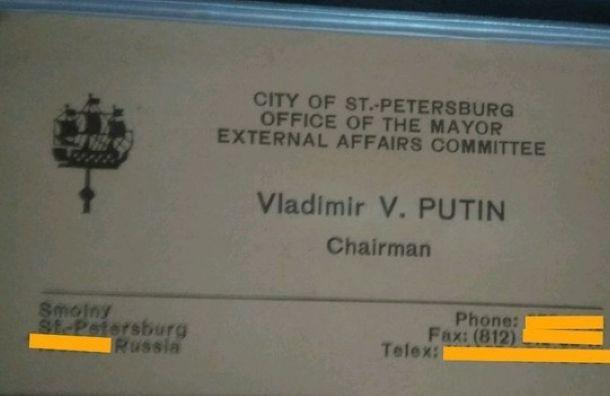 Петербуржец продаёт наAvito старую визитку Путина за2 млн рублей