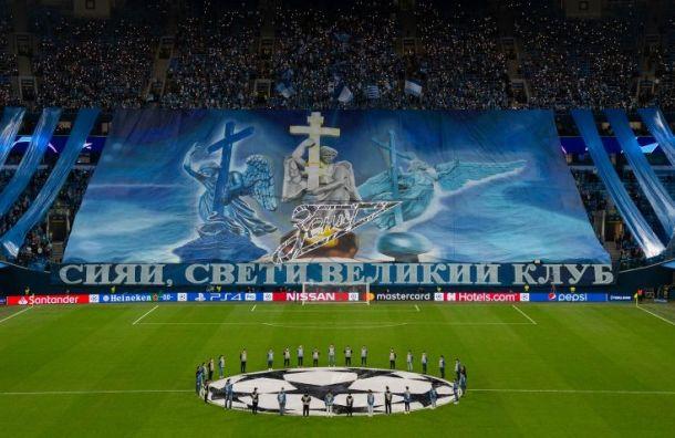 Почти идеально: победное возвращение Лиги чемпионов в Петербург