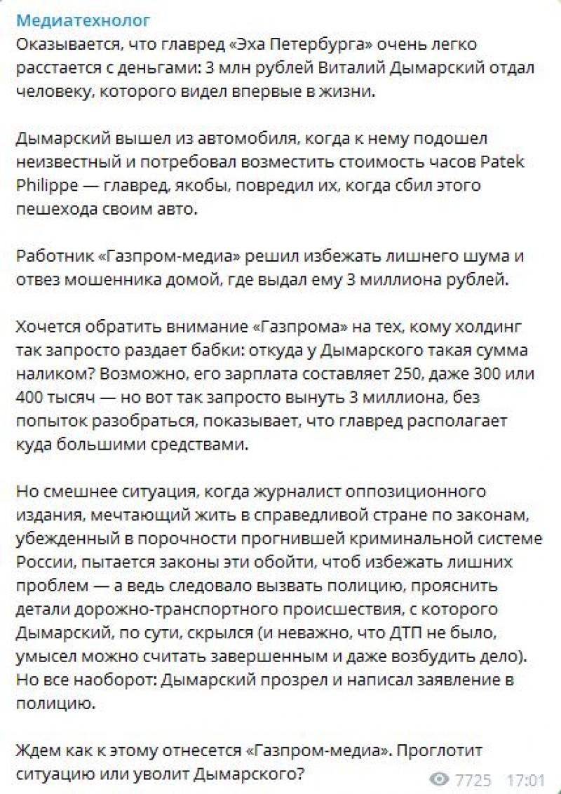 Главред «Эха Петербурга» отдал мошенникам три миллиона наличными