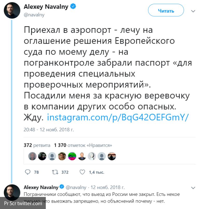 Навальный может лишиться возможности летать на Запад из-за долгов