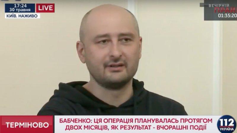 «Воскресший» журналист Бабченко покинул Украину