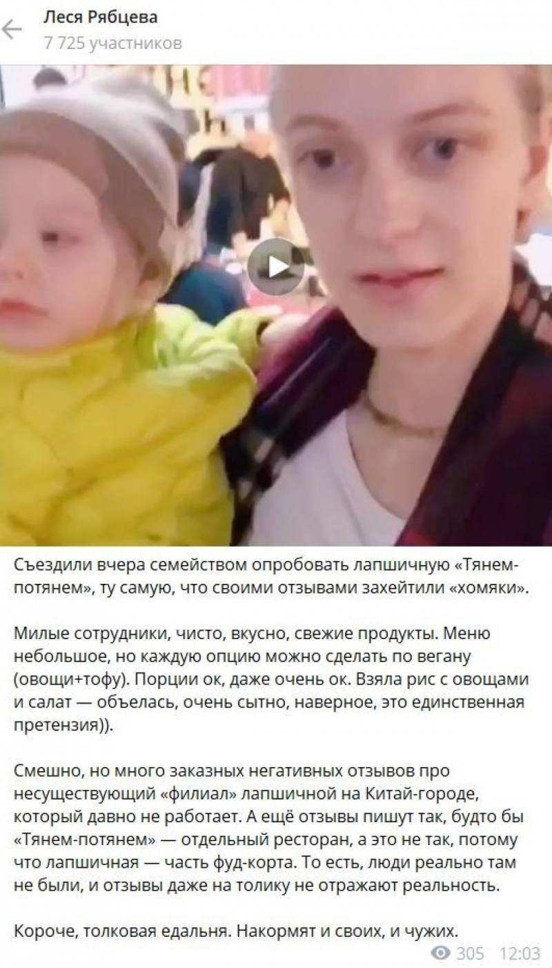 Тролли Навального навешали лапши в Сети про лапшичную, которая подала в суд на ФБК