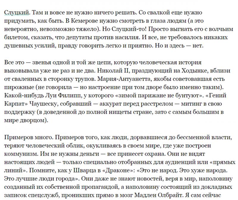 Затравившие Слуцкого либералы яро оправдывают Вишневского после очередного секс-скандала