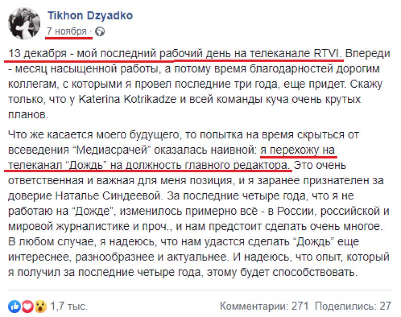 «Матерый» либерал Дзядко возглавит работу антироссийского «Дождя»