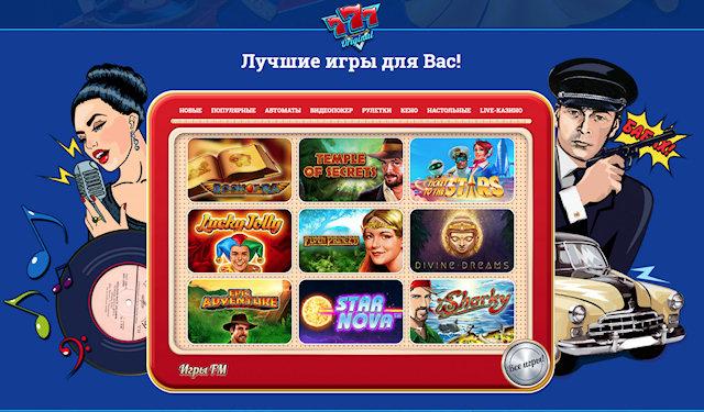 Лицензионное казино онлайн 777 Original открыто круглосуточно