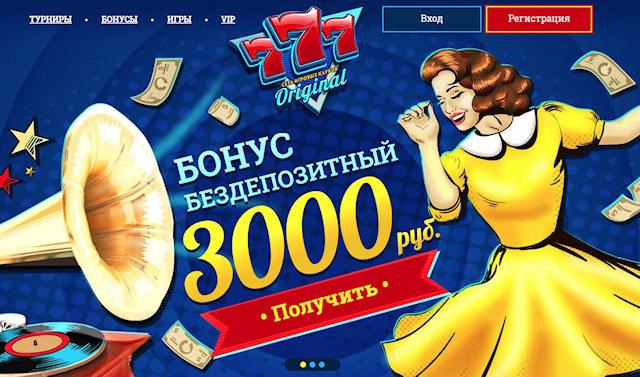 Свободный досуг исключительно в казино интернет 777 Original